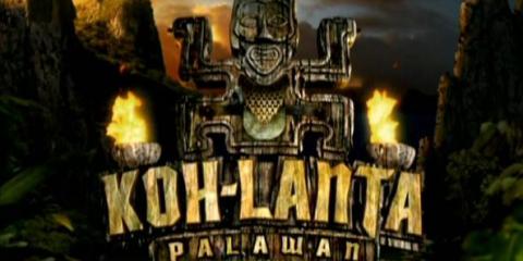 koh lanta 2014 sera diffusé sur TF1 dès la rentrée 2014. Après les faits tragiques de l'édition 20113, TF1 et ALP promettent une saison inédite avec d'anciens candidats.